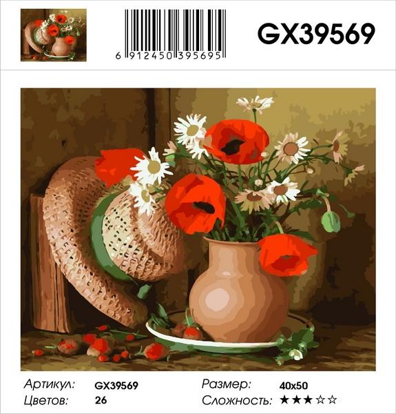 Картина по номерам GX 39569 Маки 40х50 см