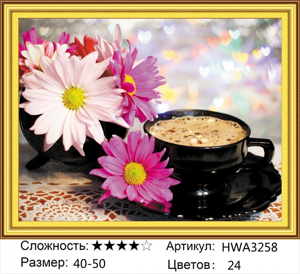 Алмазная мозаика на подрамнике полной выкладки круглые стразы HWA3258 Цветочный кофе 40х50 см