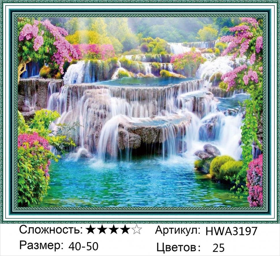 Алмазная мозаика на подрамнике полной выкладки круглые стразы HWA3197 Водопад 40х50 см
