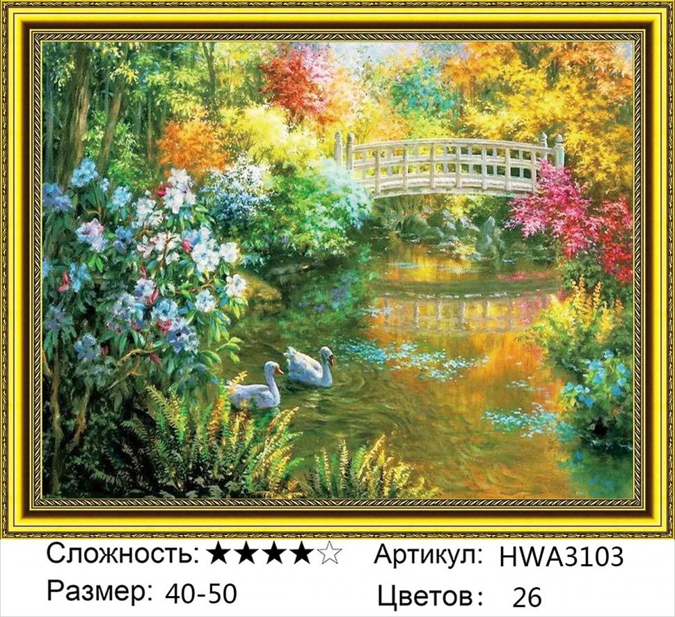 Алмазная мозаика на подрамнике полной выкладки круглые стразы HWA3103 Пруд в парке 40х50 см