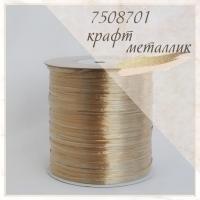 Рафия ISPIE 250 м (Крафт металлик (7508701))