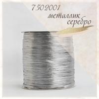 Рафия ISPIE 250 м (Серебро (7502001))