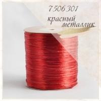 Рафия ISPIE 250 м (Красный металлик (7506301))