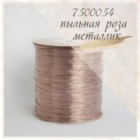 Рафия ISPIE 250 м (Пыльная роза металлик (7500054))