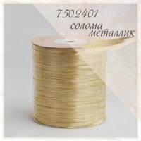 Рафия ISPIE 250 м (Солома металлик (7502401))
