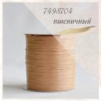 Рафия ISPIE 250 м (Пшеничный (7498704))
