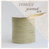 Рафия ISPIE 250 м (Зеленый лен (7494002))