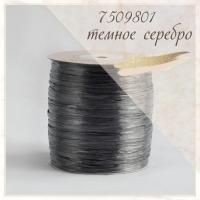 Рафия ISPIE 250 м (Темное серебро (7509801))