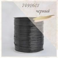 Рафия ISPIE 250 м (Черный (7492601))
