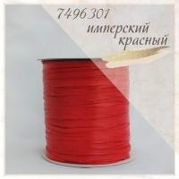 Рафия ISPIE 250 м (Имперский красный (7496301))