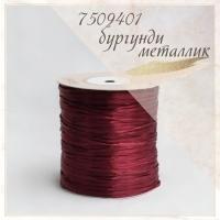 Рафия ISPIE 250 м (Бургунди металлик (7509401))