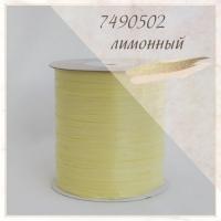 Рафия ISPIE 250 м (Лимонный (7490502))