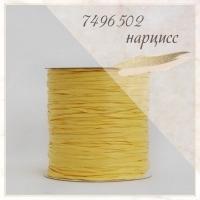 Рафия ISPIE 250 м (Нарцисс (7496501))