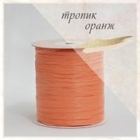 Рафия ISPIE 250 м (Тропик оранж (7493501))