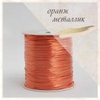 Рафия ISPIE 250 м (Оранж металлик (7503501))