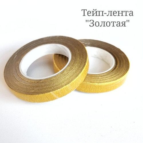 Тейп-лента флористическая 12 мм 27 м золотая