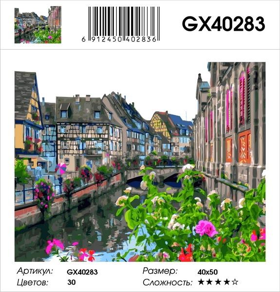 Картина по номерам GX 40283 Городской пейзаж 40х50
