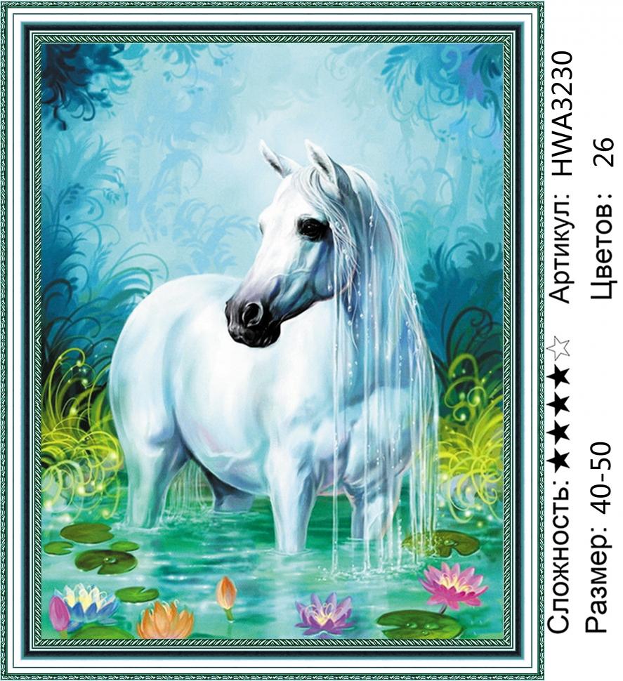 Алмазная мозаика на подрамнике полной выкладки круглые стразы HWA3230 Лошадь 40х50 см
