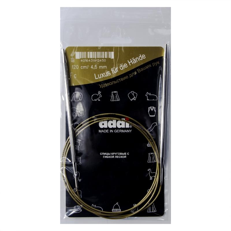 105-7/4,5-120 Спицы Addi 4,5 мм 120 см круговые супергладкие