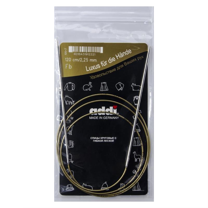 Спицы Addi 2,25 мм 120 см круговые супергладкие 105-7/2,25-120