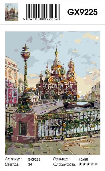 Картина по номерам GX 9225 Кремль 40х50 см