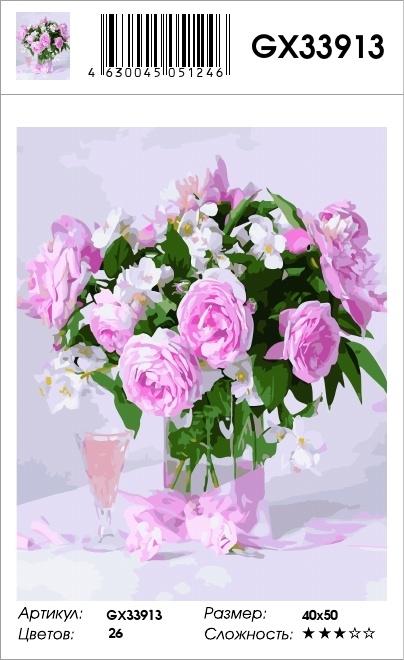 Картина по номерам GX 33913 Розовые розы 40х50 см