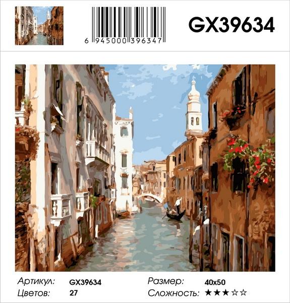 Картина по номерам GX 39634 Бузин И. Полдень 40х50 см