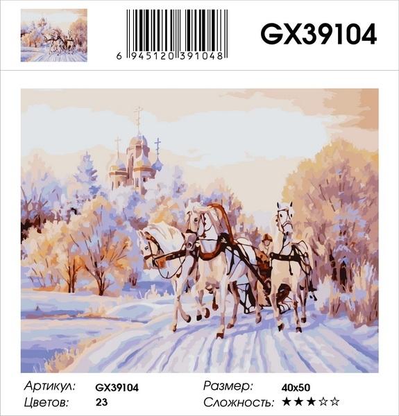 Картина по номерам GX 39104 Русская тройка 40х50 см