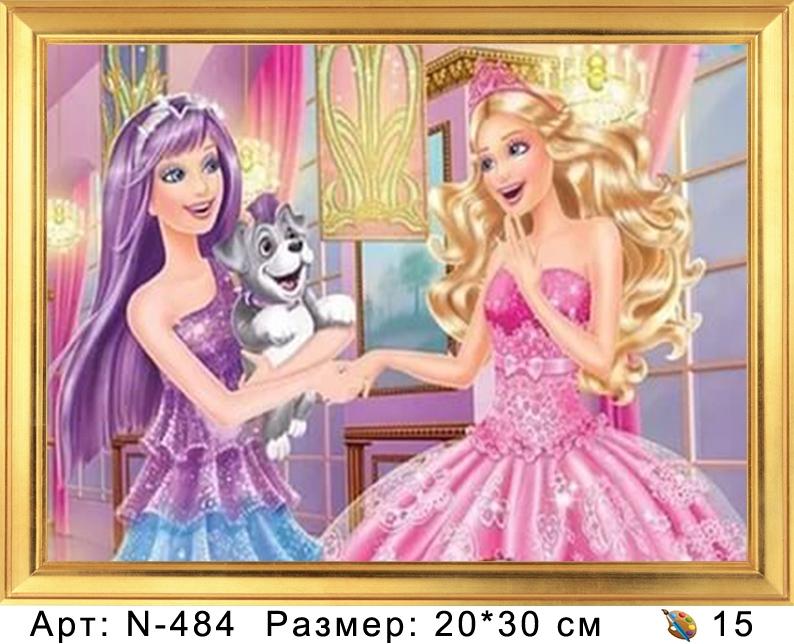 Картина по номерам N-484 Принцессы 20х30 см