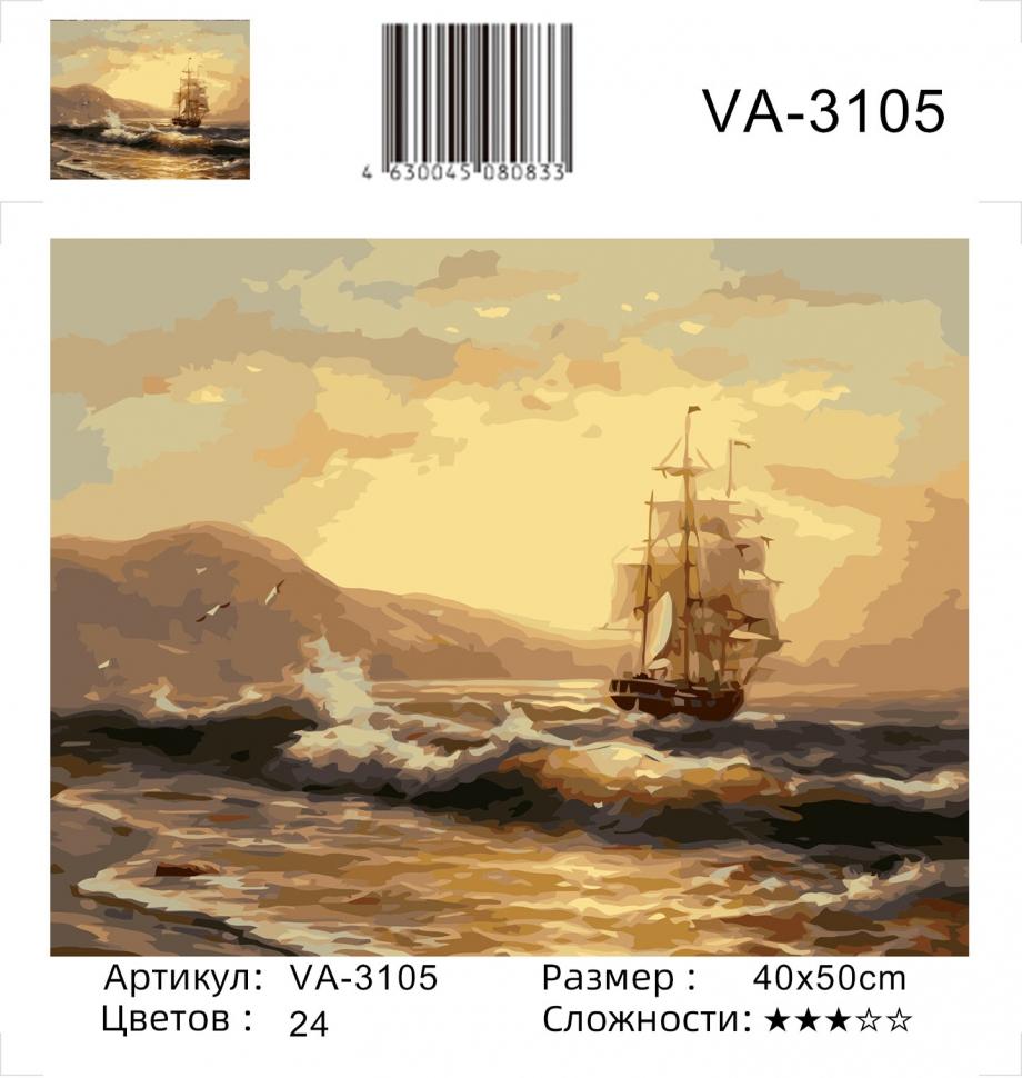 Картина по номерам VA-3105 Корабль 40х50 см
