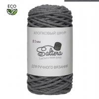 Шнур хлопковый Сальтера (29 серый)