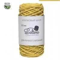 Шнур хлопковый Сальтера (желтый)