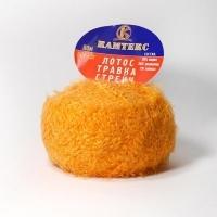 Пряжа Камтекс Лотос Травка Стрейч (035 оранжевый)