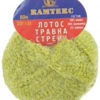 Пряжа Камтекс Лотос Травка Стрейч (026 салат)