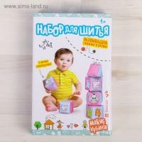 Мягкие кубики Счастье детства, набор для шитья, 9х14х2,5 см