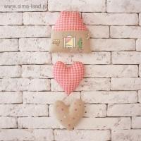 Мягкая игрушка Подвеска – домик, набор для шитья