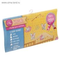 Мобиль в детскую кроватку Летние забавы, набор для шитья, 27,5х15х2 см