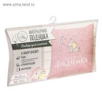 Интерьерная подушка Любимая малышка, набор для шитья, 26х15х2 см