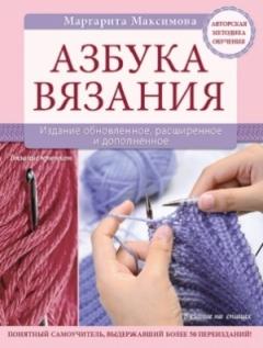 Азбука вязания спицами
