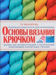 Азбука вязания крючком